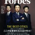 Forbes JAPAN (2015年4月号)