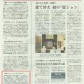 Fuji Sankei Business i