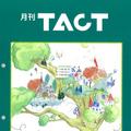 月刊TACT 5月号
