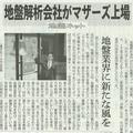 日刊木材新聞 2012年12月22日