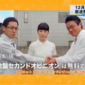 TOKYO MX 『TOKYO MX NEWS』 12/18O.A