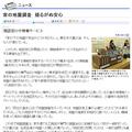 読売新聞 11月29日