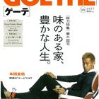 GOETHE(ゲーテ) 10月号