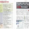 週刊ダイヤモンド 11/14号