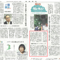 産経新聞 10月31日号