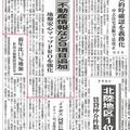 日刊建設工業新聞(1月13日号)