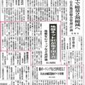 日刊建設工業新聞(1月6日号)