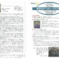 東京北ロータリークラブ週報