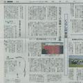 読売新聞(6月14日号)