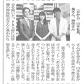 建設通信新聞(8月19日号)