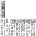週刊住宅(8月22日号)