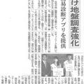 週刊ビル経営(8月22日号)