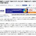 財形新聞(8月30日号)