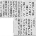 日経産業新聞(9月9日号)