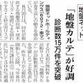 日本証券新聞(9月2日号)