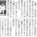リフォーム産業新聞(9月6日号)