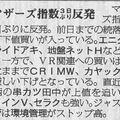 株式新聞(9月20日号)
