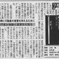 週刊ビル経営(8月29日号)