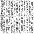 週刊住宅(9月5日号)