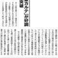 経済界(10月4日号)
