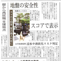 日経MJ(10月3日号)