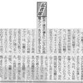 電波タイムス(10月7日号)