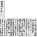 住宅新報(10月11日号)