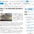 NHKニュース7(10月15日)