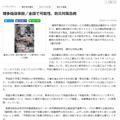 日刊工業新聞(WEB版)