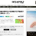 日経アーキテクチュア(Web版)