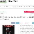 SUUMOジャーナル<br>「実写ドラマ化でますます人気の「グンマ」。住む場所としてはどうなの?」
