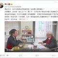 蒋述日本 編集長ミニブログ(Weibo)