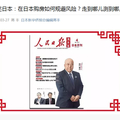 日本新華僑通信社 微信(ウェイチャット)