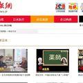 日本新華僑報網