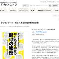 株式会社KADOKAWA<br>「がっちりマンデー!! 知られざる40社の儲けの秘密」