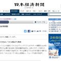日経産業新聞「成長への起点」