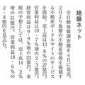 月刊住宅ジャーナル 8月号