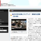 テレビ金沢(日テレニュース)