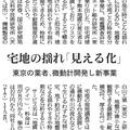 西日本新聞熊本版
