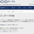 オープンデータ100