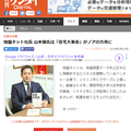 日刊ゲンダイ「社長の本棚」