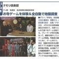 TV station(関東版)