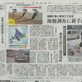 北海道新聞 くらしと防災