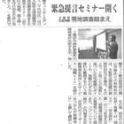 建通新聞東京