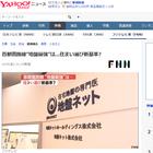 FNN:プライムニュース