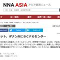 NNAアジア・アジア経済ニュース