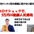 日刊ゲンダイ(動画:無料で見れます)