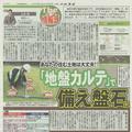 夕刊フジ 9月1日