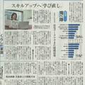 読売新聞 9月22日
