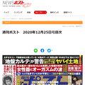 週刊ポスト本誌(12/25日号)